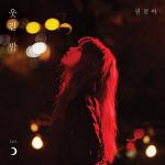 권진아 - 끝 [듣기/뮤비/가사]