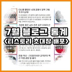 8월 티스토리 초대장 배포 & 7월 블로그 통계