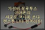 캔스톤 LX3 리뷰각이다! 가성비 최강 블루투스 이어폰제품을 알아보자