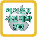 에어팟 받으면서 아이폰X 사전예약하기 3탄
