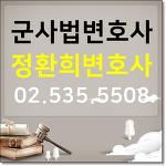 군사법변호사, 군대 내 범죄행위는