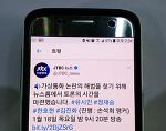 유시민 정재승, JTBC 뉴스룸 주목받는 이유