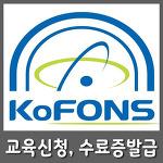 한국원자력안전재단 교육신청 수료증발급 방법을 알아봐요