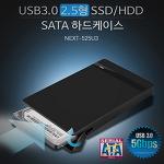 [NEXT-525U3] USB 3.0 지원 SATA 하드케이스 고녀석 괜찮네.