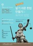 [자료집] 알기 쉬운 헌법 만들기의 목적과 방법-개헌 정책 토론회