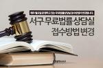 인천 서구, 무료법률상담실 접수방법 변경안내