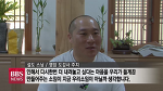 BBS NEWS 도갑사, 소통과 화합으로 지역에 '우뚝'