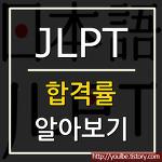 일본어능력시험(JLPT) 레벨별 합격률 알아보기 방법