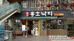 [강북/한식] 서울 강북지역 용호동낙지 창업 [합 3.5억/월순익 1,300만]