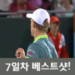 마이애미 오픈 2018, 7일차 베스트샷 모음! + 정현 8강 일정