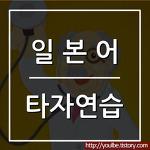 일본어 치는법 일본어 타자연습 프로그램 1부