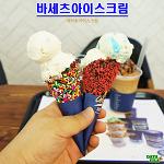 대치동카페 - 바세츠아이스크림 서울대치점 ♪ 대치동아이스크림!