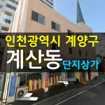 계양구 계산동 단지내상가건물 통매매