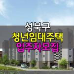 성북구 청년임대주택 입주대상자격 알아보기
