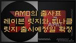 AMD 레이븐릿지, 피나클릿지 공식 출시예정일 확정! 2월 12일,4월달에 나온다!