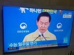 경북 포항지진으로 수능시험 일주일 연기