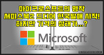서피스북2 7개월만에 드디어 한국발매 시작, 최저사양모델이 200만원??