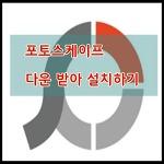 블로그  이미지편집툴 포토스케이프 소개 및 다운로드 설치하기