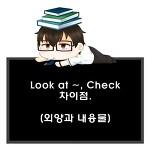 look at ~과 check ~의 의미 차이.