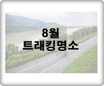서울 당일치기 여행 8월 트래킹코스 명소5곳을 소개합니다.