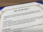 세일즈마스터 개발사 잼픽(JAMPICK)과 디지털평판 & 브랜드 매니지먼트사 엠유(MU) 양사 업무협약 체결