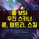 [롤 MSI] 롤 시즌8 정글 스카너 룬, 템트리, 스킬트리(feat. 무진)