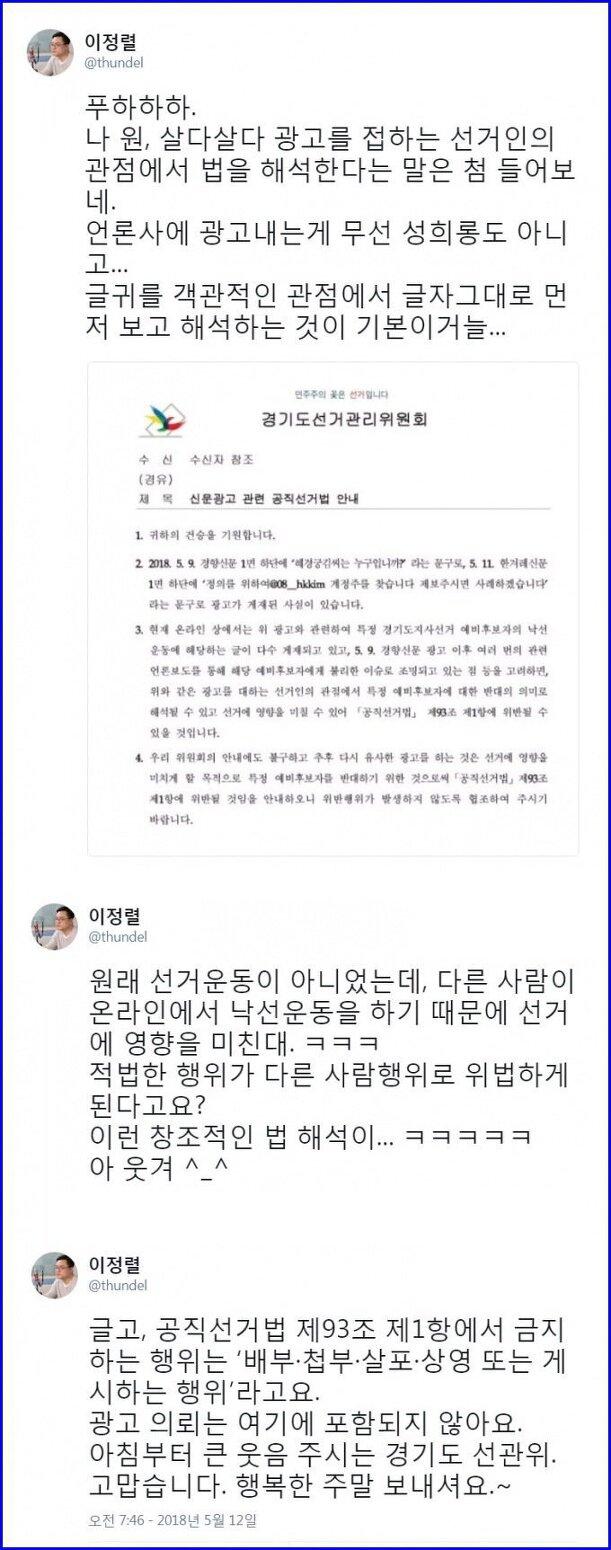 이정렬 전 판사 트윗, < 아침부터 큰 웃음 주시는 경기도 선관위 >