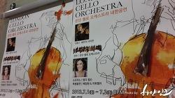 런던첼로오케스트라 내한공연, 첼로의 매력에 빠지다