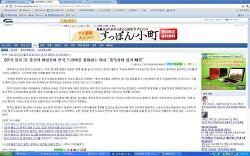 차세대육체적의 중국블로그, 일본신문에 떴습니다