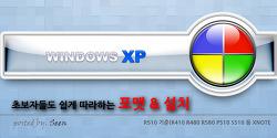 윈도우(windows) XP 설치와 포맷. 초보자들도 쉽게 따라하자!
