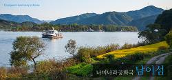 나미나라공화국 남이섬 - 창넘어초록의 국내여행기 제 13 장