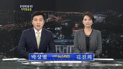 김진희 - KBS 뉴스라인(2012-10-22.월)
