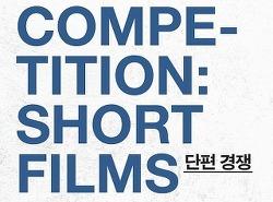 단편 경쟁 섹션 소개