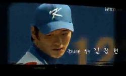 김광현 - 대한민국 야구 투수, 포스, 감독의 감동적인 영상