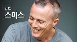 """Halfway Pleased""의 완전한 공개 - 컬트 스미스"