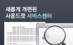 사운드캣 A/S센터 운영시간 및 방문접수 종료안내