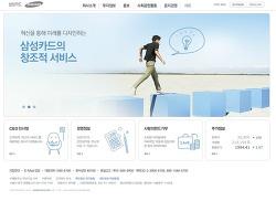2012년 소셜MC 포트폴리오 #3. 삼성카드