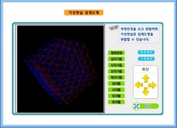 3d 적청안경을 이용하여 입체도형 관찰하기