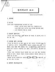 추적60분·안윤상·미디어비평, 정권나팔 KBS의 균열은 시작됐다
