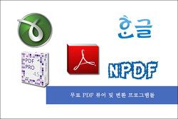 PDF 변환 프로그램 다운로드 및 리뷰 [가장 많이 사용하는 것들 PDF뷰어 포함]