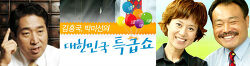 SBS 김흥국 박미선의 대한민국 특급쇼; 박네식구 수박 박 호박(04.07.06 방송분)