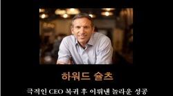 하워드슐츠 - 스타벅스 CEO 하워드 슐츠의 혁신과 도전