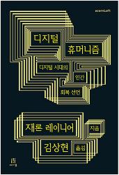 'You Are Not A Gadget' 번역한 '디지털 휴머니즘' 출간