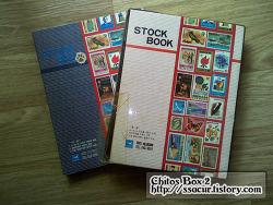 한 때 우표수집을 취미로 삼았던 추억의 우표 수집책