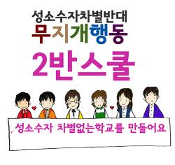서울시 교육감 선거에 부쳐 - 학생인권조례가 살아있는 권리가 되기 위해서