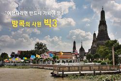 태국여행기 #1 - 여행자라면 반드시 가봐야 할 방콕의 사원 빅3