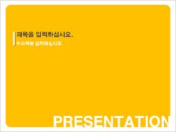 기대하라의 무료 PPT 템플릿 배포 No.5