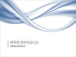 기대하라의 무료 PPT 템플릿 No.9, 6종 색깔 버전 배포
