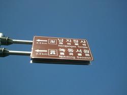 [녹동서원] 대구관광스탬프트레일(Daegu Tour Stamp Trail)