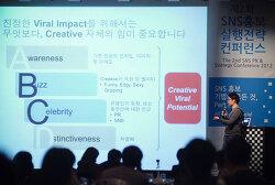 [컨퍼런스 후기] 제2회 SNS 홍보 2012년 실행전략 컨퍼런스 : 소셜네트워크 홍보의 모든 것!